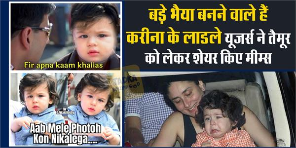 on the news of kareena second pregnancy users shared memes about taimur