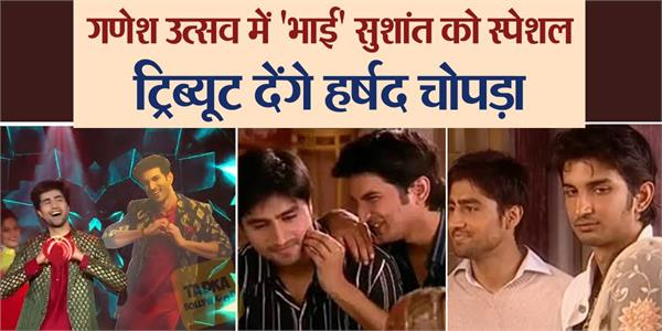 sushant onscreen brother harshad chopra gives actor emotional tribute