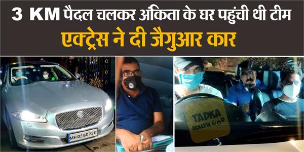 ankita help patna police gave luxury jaguar car for case investigation