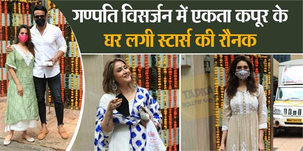 karishma to anita attend ganpati visarjan celebration at ekta kapoor home