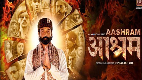 prakash jha mx original series ashram trailer released today