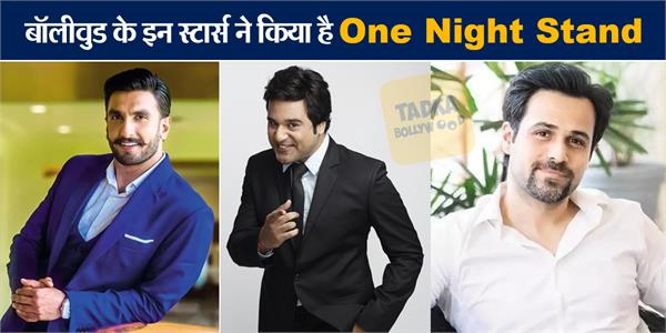 ranveer singh to krishna abhishek these stars admitted of having one night stand