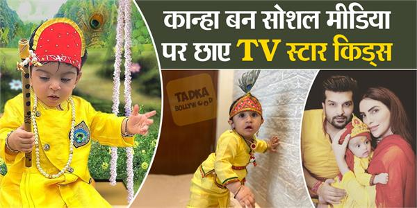 tv stars dress up their adorable babies as lord krishna on janmashtami
