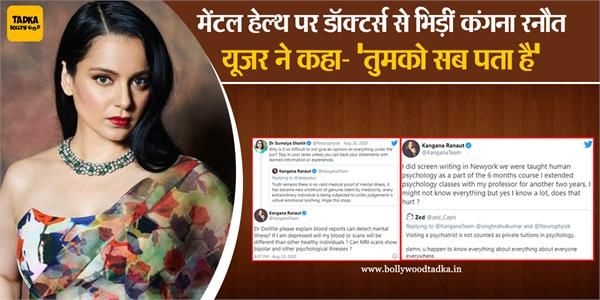 kangana ranaut argument with doctor on mental health on twitter