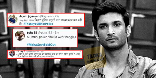 sushant case fans trend thankyoubiharpolice and lash out maharashtra government