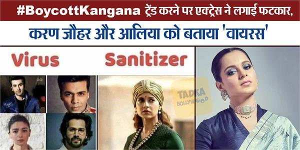 kangna gave befitting reply when trended boycott_kangana on twitter
