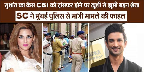 sushant case transferred to cbi sister shweta singh kirti expresses gratitude