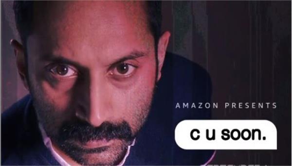 malyalam movie cusoon trailer release