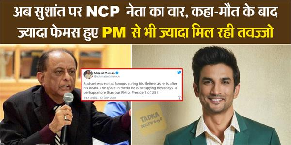 ncp leader majeed memon comment on sushant singh rajput case