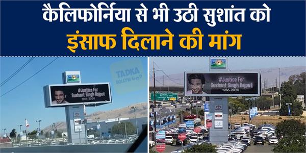 shweta shares justice for sushant billboard in california