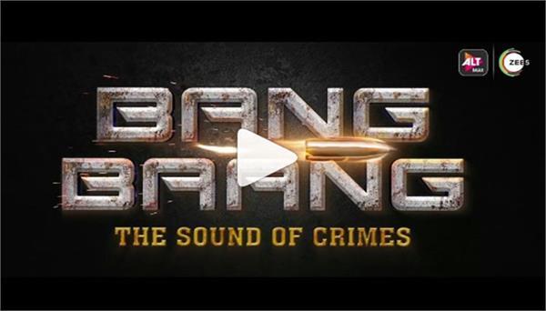 altbalaji new upcoming show bang baang