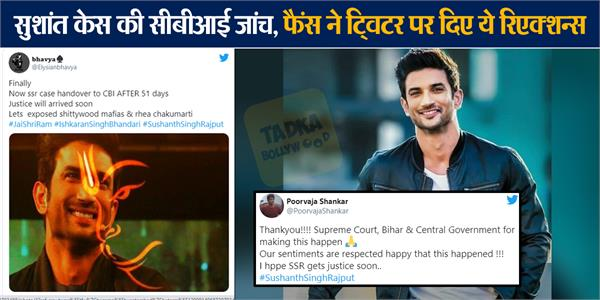 fans give reaction on handed sushant case to cbi