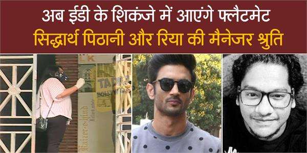 ed summons to flatmate sidharth pithani and shruti modi in sushant singh case