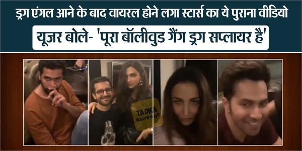 drug angle in sushant singh rajput case and karan johar old party video