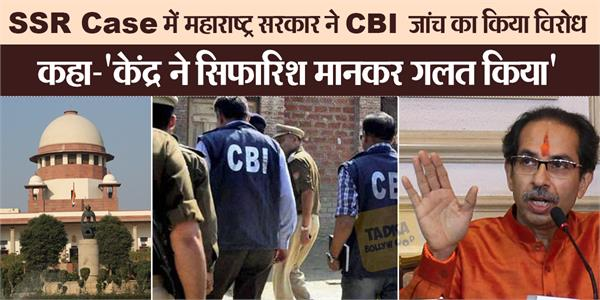 maharashtra government opposed cbi investigation in sushant case