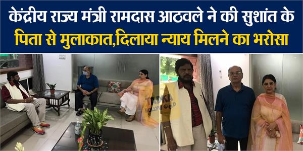 ncr union minister ramdas athawale meet sushant father and sister