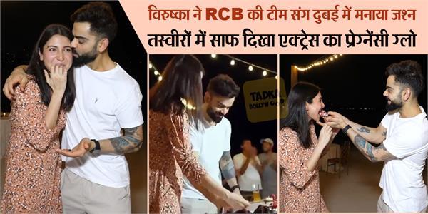 anushka sharma virat kohli celebrate baby announcement with rcb team in dubai