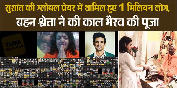 million people joined sushant s global prayer and shweta worshiped kaal bhairav