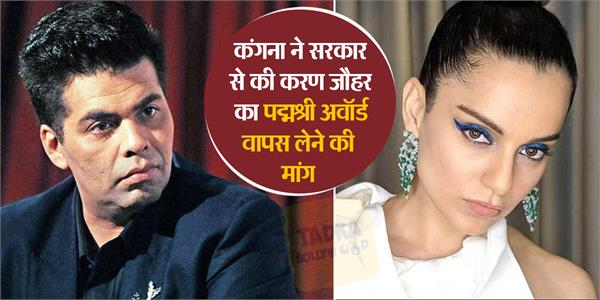 kangana demands government of india to withdraw karan johar s padma shri award