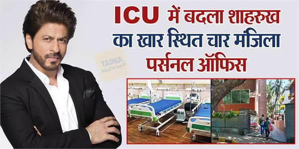 shahrukh khan khar office turned into 15 bed icu facility