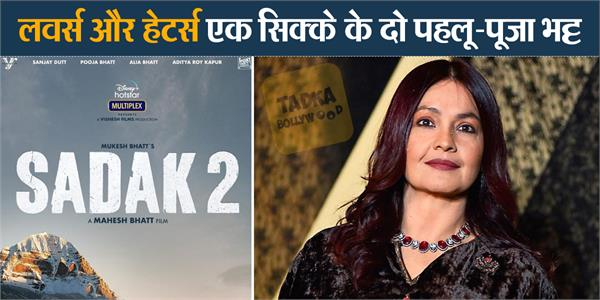 pooja bhatt s reaction on dislike of sadak 2 trailer