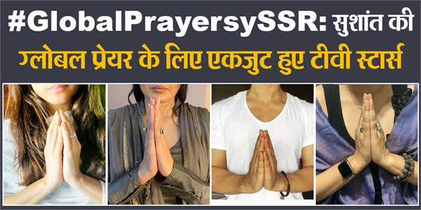 ankita kamya punjabi and other stars join campaign of global prayer for sushant