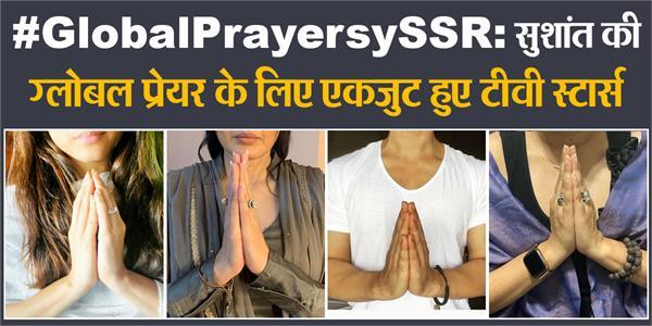 ankita kamya punjabi and other stars join campaign of global prayer for sushant