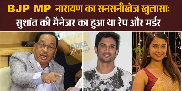 bjp mp narayan rane said sushant manager disha salian was raped and murdered