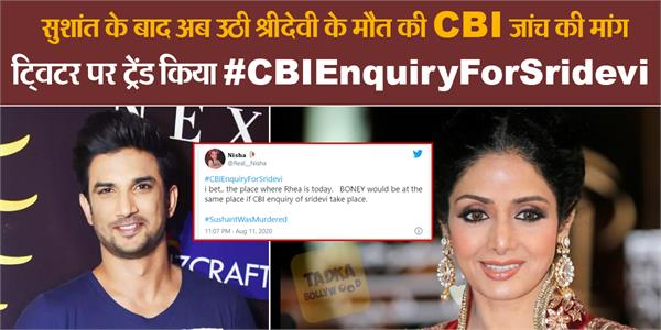 netizens now demand cbi enquiry for legendary actress sridevi death
