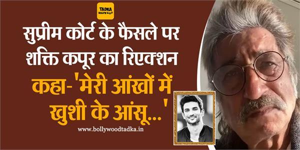 shraddha kapoor father shakti kapoor hails sc verdict in sushant case
