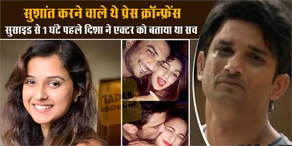 disha salian called sushant before her suicide and actor do a press conference