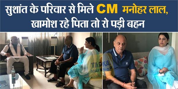 haryana cm manoharlal khattar meets sushant singh rajput father kk singh