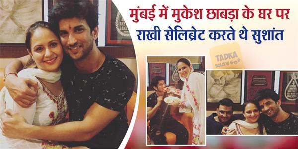 sushant celebrated his rakshabandhan with director mukesh chhabra sister in 2017