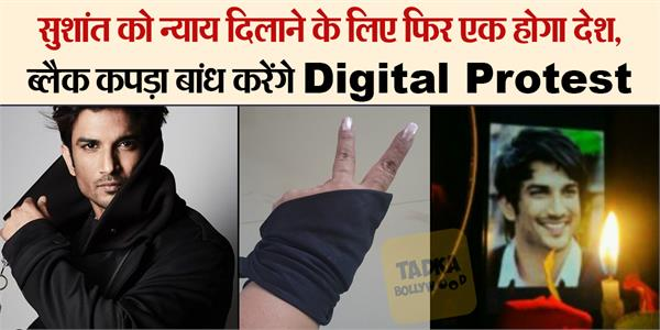 second digital protest for sushant singh rajput justice