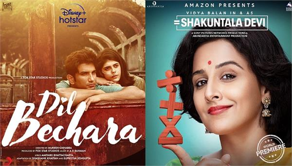 vidya balan film shakuntala devi is at number 2 after dil bechara