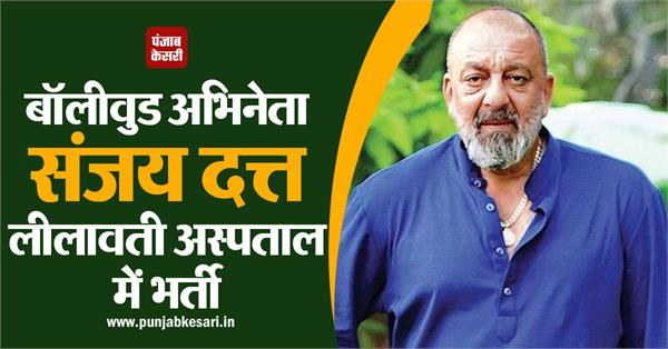 bollywood actor sanjay dutt admitted to lilavati hospital