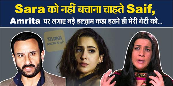 saif angry on amrita and actor does not want to help daughter sara in drug case