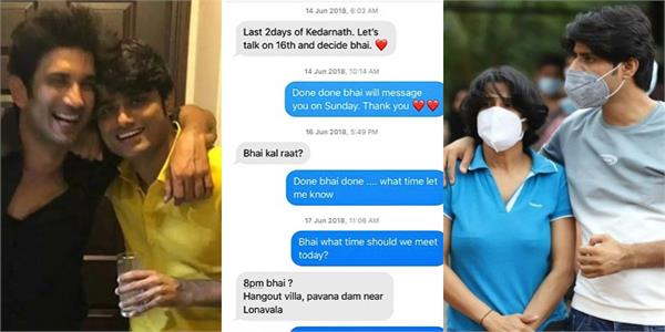 sandip s singh share screenshot of chat with sushant and his sister mitu singh