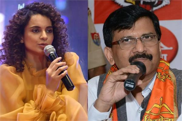 kangana ranaut reaction on shiv sena leader sanjay raut statement
