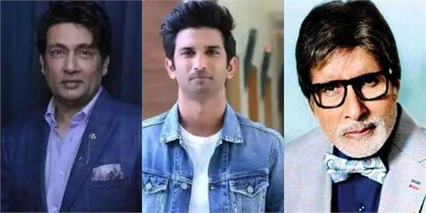 shekhar said amitabh that sushant fans for justice the loudest sound ever