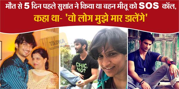 sushant singh rajput sos message to sister mitu singh on 9 june