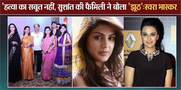 swara bhasker support rhea chakraborty said sushant family lied