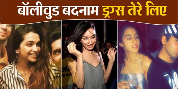 deepika padukone to shraddha kapoor these stars name are in drug case
