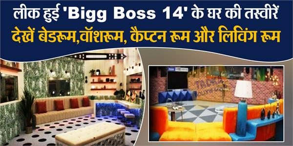 salman khan show bigg boss 14 house inside pictures leaked