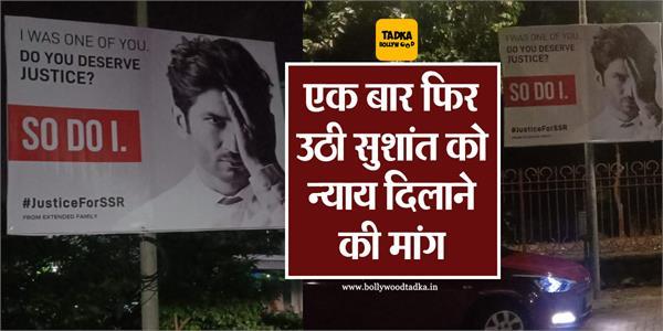 sushant singh rajput posters on mumbai street