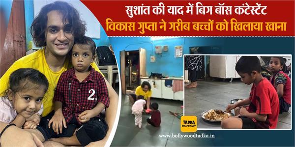 सुशांत की याद में बिग बॉस कंटेस्टेंट विकास गुप्ता ने गरीब बच्चों को खिलाया खाना, दिवंगत एक्टर को ऐसे दी श्रद्धांजलि