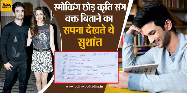 sushant hand written note viral mention no smoking and spend time with kriti