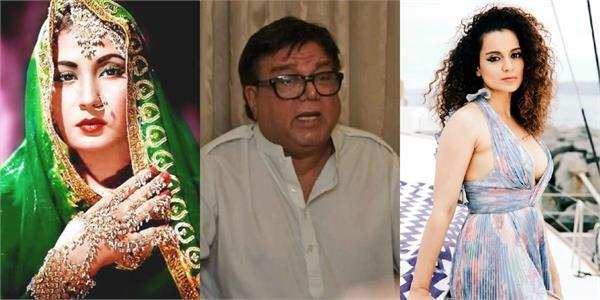 मीना कुमारी के 'हलाला' पर विवादित बयान देने वाली कंगना पर भड़के बेटे ताजदार अमरोही, एक्ट्रेस को बताया अनपढ़, जाहिल....