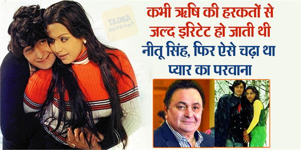 late rishi kapoor birthday special know their love story