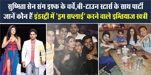 unknown facts of imtiaz khatri who supplies drugs in the industry